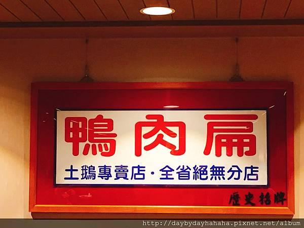 西門町的鴨肉扁為台北109青旅週邊推薦美食,全台僅此一家店