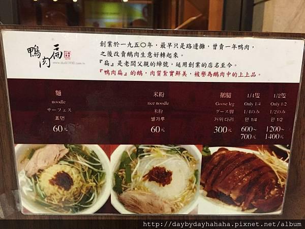 西門町的鴨肉扁為台北109青旅週邊推薦美食