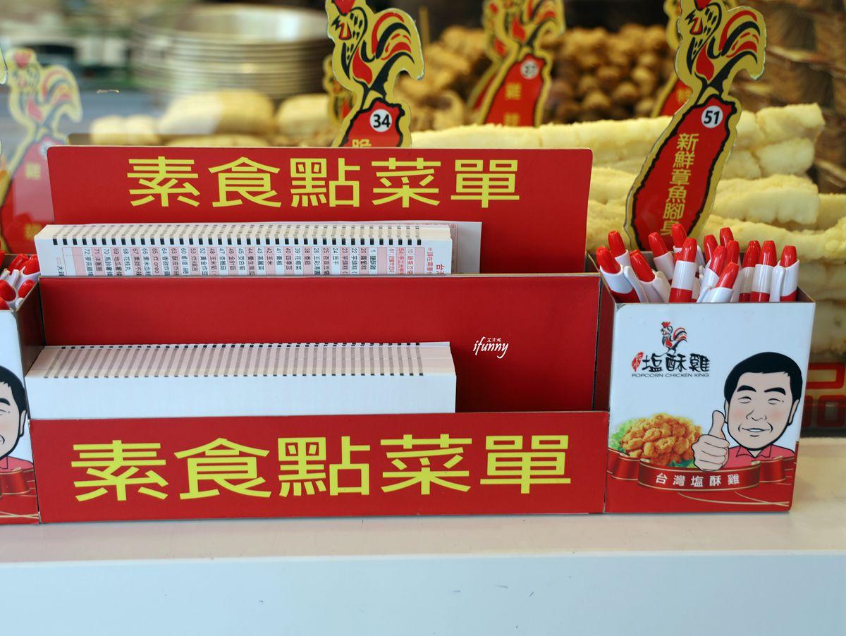 台灣鹽酥雞西門直營店菜單