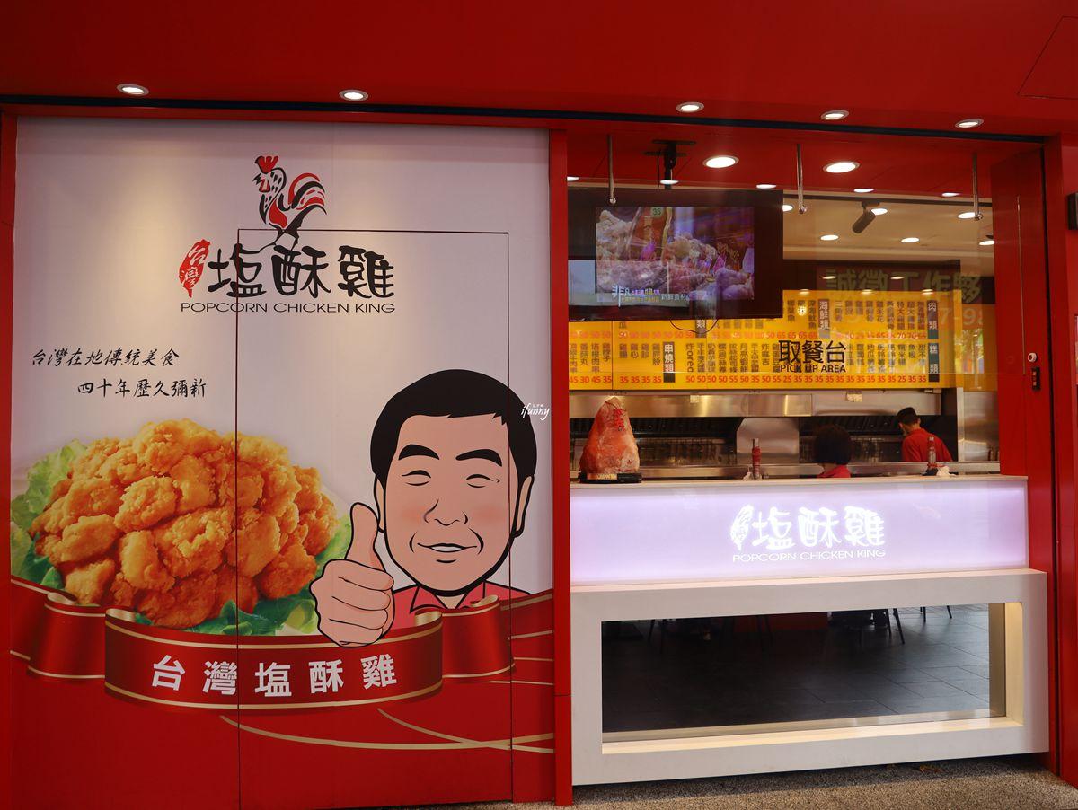 台灣鹽酥雞西門直營店