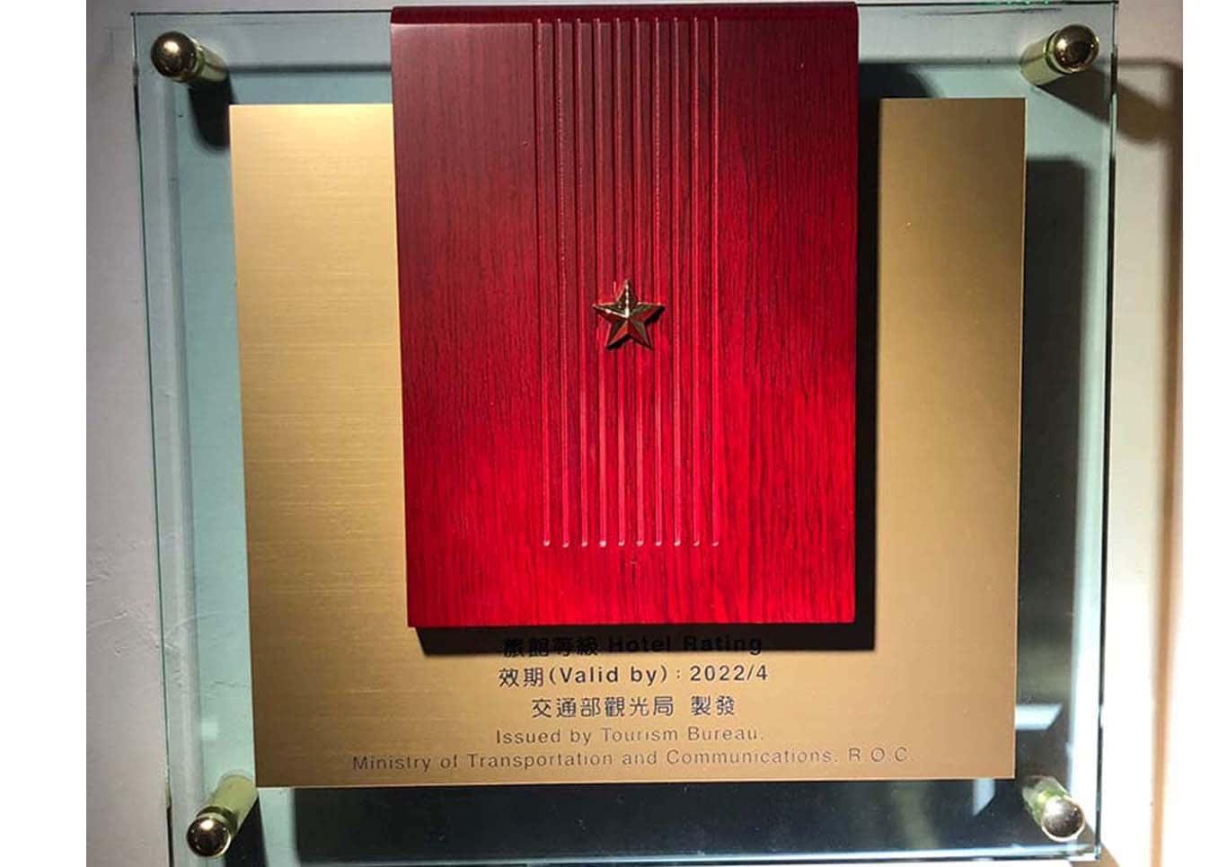 台北109青旅獲得星級旅店證明照片