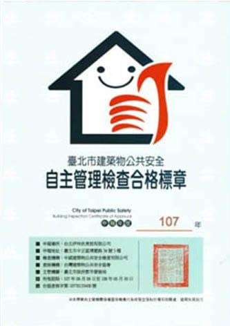 台北109青旅的公共安全合格標章照片