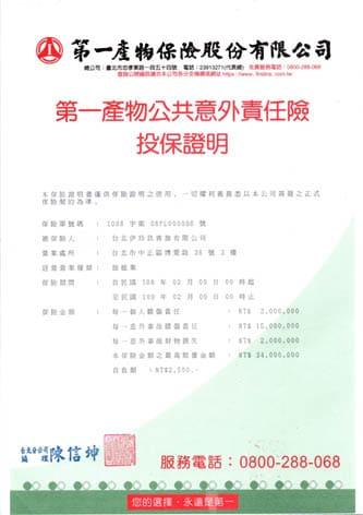 台北109青旅的公共意外責任險照片