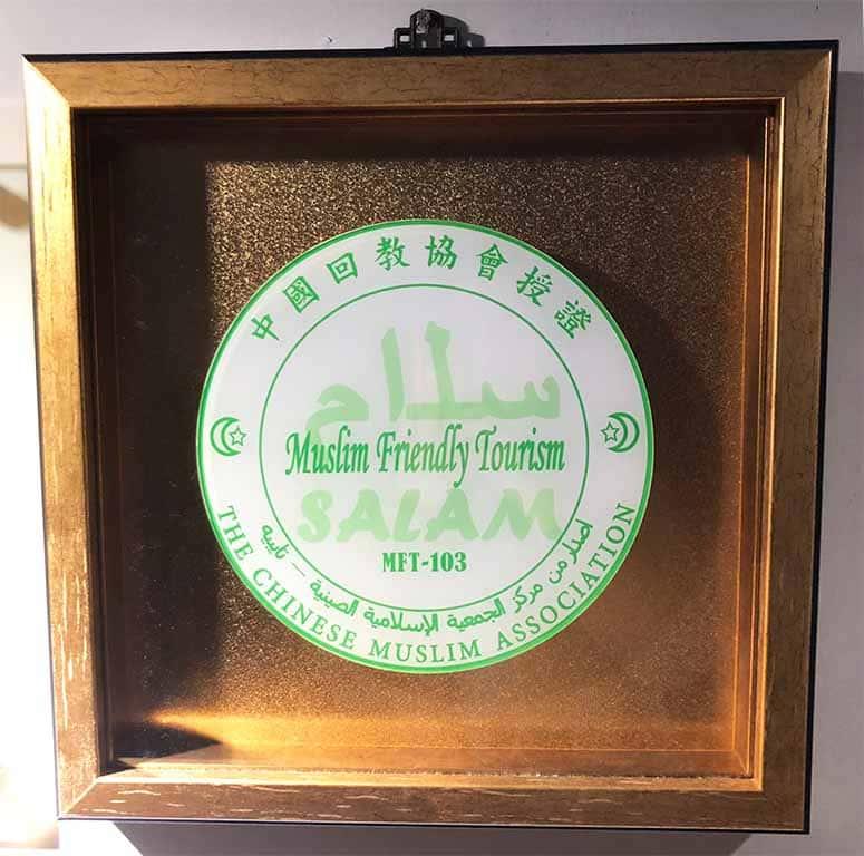 台北109青旅獲得回教協會授證的照片