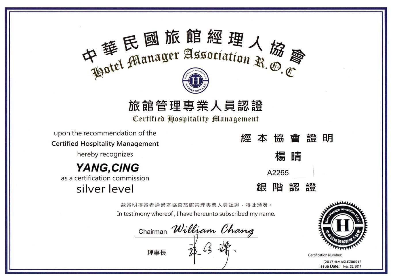 台北109青旅旅館專業經理人證書