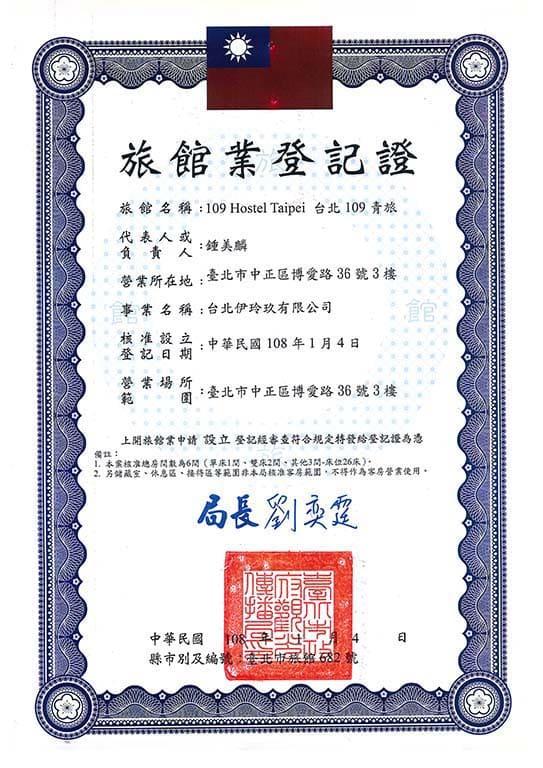 台北109青旅的旅館業登記證照片