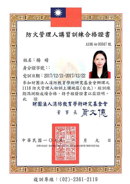 台北109青旅的防火演習管理證書照片