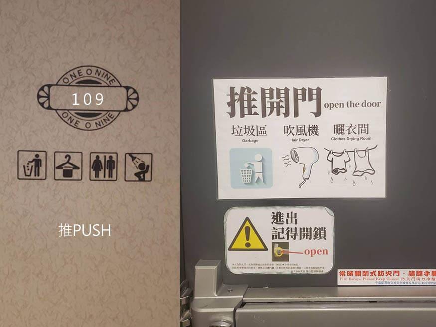 台北109青旅附近洗衣店
