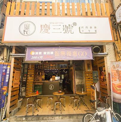 台北109青旅附近的早餐店-慶三號早餐店照片