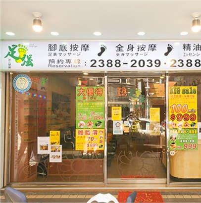 台北109青旅附近的推薦按摩店照片